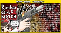 サバゲー銃感想~自宅編9~