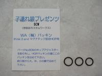 世田谷カスタムワークスへの道 9 (ライバル編)