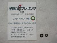 世田谷カスタムワークス(第2弾)