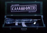 カラシニコフ ウォッカ