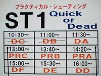 IAPS ジャパンオープン(プラクティカル)