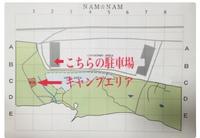 【NAM★NAM2017】開催前のご連絡