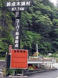 TSCで剣山スーパー林道ツーリング!