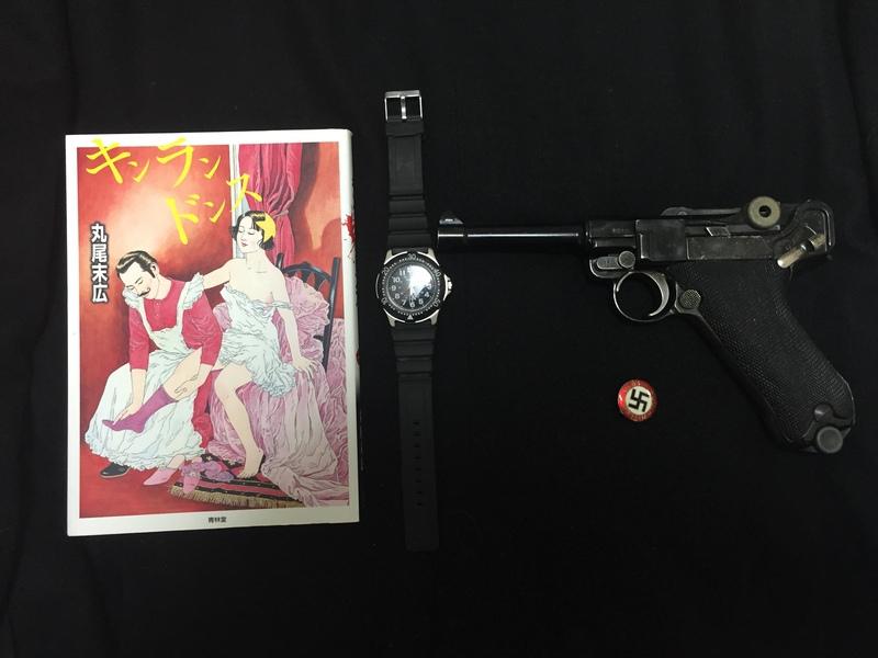 腕時計と漫画とナチスバッチとルガー銃