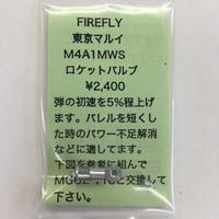 【FIREFLY】ロケットバルブ&リコイルスプリングガイド