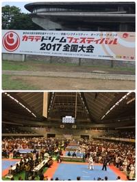 新極真会全国大会‼️ 2017/08/07 00:01:21