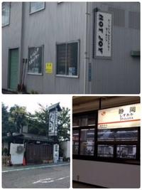 osamuraiさんが行く静岡の旅❣️ 2017/09/11 00:01:06