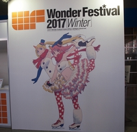 ワンフェス2017冬参戦!