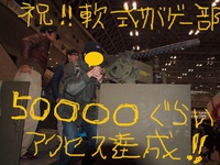 """""""祝""""50832アクセス!"""