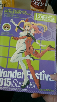 ワンダーフェスティバル