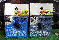 A+ AirSoft 魔HOPパッキン