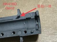 HK416A5 GBB ホップ調整