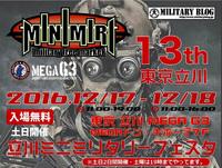 ミリタリー物販イベント 第 13 回ミニミリが 12/17・18 に東京・立川で開催
