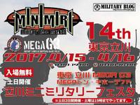 入場無料のミリタリー物販イベント、第14回「MINIMIRI」が4/15・16に東京・立川で開催
