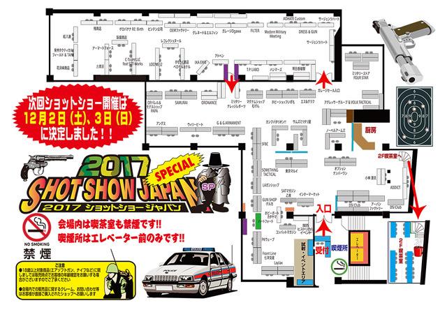 ミリタリー物販イベント、2017「ショットショージャパンSP」の会場内ブース配置図が発表