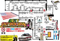 ミリタリー物販イベント「ショットショージャパン2017春」会場内配置図が公開