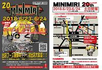 「入場無料」ミリタリー物販イベント『MINIMIRI』が6/23(土)、24(日)に東京・立川「フロム中武」で開催