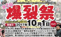 第2回「爆裂祭」の出店業者リスト&会場内レイアウトが発表