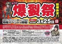 第3回物販イベント『爆裂祭』が3/25に東京池袋・サンシャインシティで開催