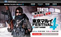 来週開催!「東京マルイフェスティバル4th」で発表予定の新製品画像が公開