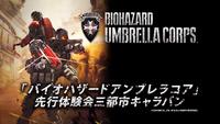 「バイオハザード アンブレラコア」PC版の先行体験会が東京・大阪・名古屋で開催決定