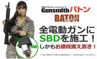 【PR】バトンTrading、販売する電動ガン全てにスイッチ保護のための「SBD」を無料で装着開始