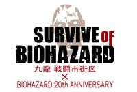 「九龍 戦闘市街区」と「バイオハザード」のコラボサバイバルゲームが予約受付中