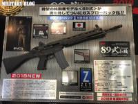 速報:第4回「マルフェス」でガスブロ版89式小銃、M45A1、スコーピオンMod.M、MTR16、PPCが新登場