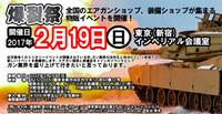 2/19開催、新規ミリタリー物販イベント「爆裂祭」の会場内ブース配置図が発表