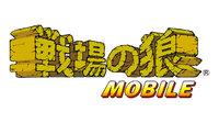 縦スクロールシューティングアクションゲームの名作、カプコン『戦場の狼』がiOS/Androidアプリで登場