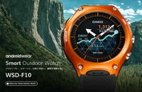 カシオ、Android Wear 搭載 MIL 規格準拠のタフネス・スマートウォッチ「WSD-F10」を発表