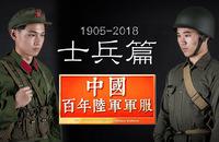 中国人民解放軍の一般兵士・士官の戦闘服・制服の移り変わり100年分を紹介する動画