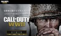 CoDシリーズ最新作「Call of Duty WWII(コール オブ デューティ ワールドウォーII)」が正式発表