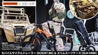 ドッペルギャンガーの「モバイルサイクルトレーラー」でサバゲ用品もラクラク運搬