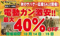 【PR】シーズン到来、ファースト東京アメ横店でサバゲー応援セール開催。海外製電動ガン本体70%OFFセールなど