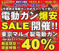 【PR】マルイ製電動ガンに「SBD」組込で本体40%OFF。ファースト東京アメ横店 怒涛のセールが今週末も開催