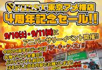 【PR】FIRST 東京アメ横店 4 周年記念セールが 9/10 (土)・11 (日) に開催