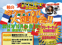 【PR】ファースト主催、秋のタクティカル大運動会 10/26 東京サバゲパークで開催