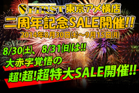 【PR】FIRST アメ横店史上最大級のビッグイベント!!「上野・御徒町お宝探し大作戦!」開催!!