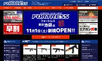 【PR】フォートレスが東京に初進出!! 注目の新店は 11/1「池袋」にオープン!!