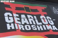 「ギアログ (GEARLOG) 」地方版スピンオフ企画最終章「東北 vs 広島」が開催 (広島編)