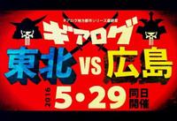 「ギアログ」の地方都市版での新たな試み、「ギアログ東北 VS 広島」同日開催を発表