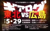 2拠点同日開催イベントゲーム「ギアログ東北 vs 広島」の参加者募集が開始