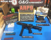 G&Gアーマメントからコンパクトで取り回しの良いサブマシンガンスタイルの電動エアガン「ARP9」が7月に発売