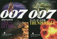 さいとう・たかを画業 60 周年企画、劇画版 007 シリーズの復刻版が小学館から発売