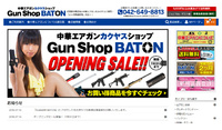 "【PR】中華エアガン ""カクヤス"" ショップ「Gun Shop BATON」のネット通販サイトがオープン!!"