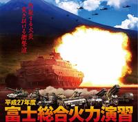 平成 27 年度 富士総合火力演習 4K (一部劇場) ライブビューイング実施