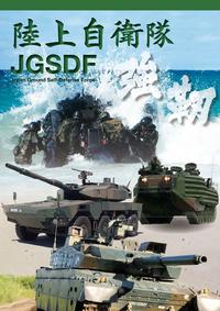 平成 27 年度版の陸上自衛隊パンフレットが公開
