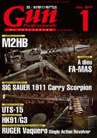 月刊 Gun Professionals 2017 年 1 月号好評発売中