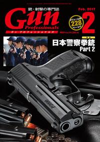 月刊 Gun Professionals 2017 年 2 月号好評発売中